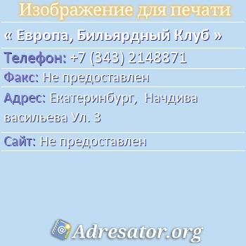 Европа, Бильярдный Клуб по адресу: Екатеринбург,  Начдива васильева Ул. 3