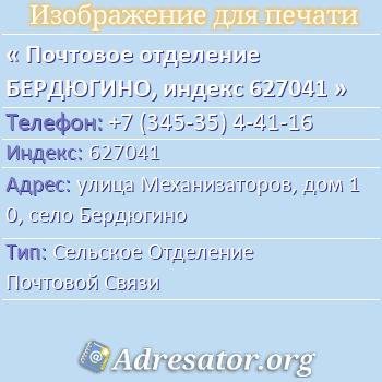 Почтовое отделение БЕРДЮГИНО, индекс 627041 по адресу: улицаМеханизаторов,дом10,село Бердюгино