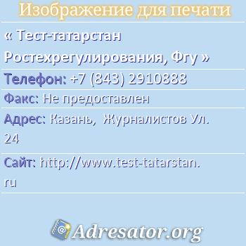 Тест-татарстан Ростехрегулирования, Фгу по адресу: Казань,  Журналистов Ул. 24