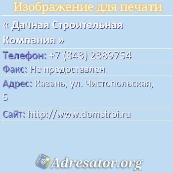 Дачная Строительная Компания по адресу: Казань, ул. Чистопольская, 5