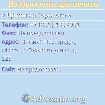 Цветы на Горького по адресу: Нижний Новгород г., Максима Горького улица, д. 125
