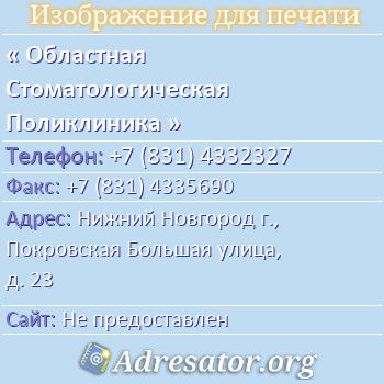 Областная Стоматологическая Поликлиника по адресу: Нижний Новгород г., Покровская Большая улица, д. 23