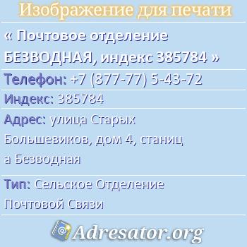Почтовое отделение БЕЗВОДНАЯ, индекс 385784 по адресу: улицаСтарых Большевиков,дом4,станица Безводная