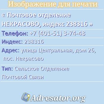 Почтовое отделение НЕКРАСОВО, индекс 238316 по адресу: улицаЦентральная,дом26,пос. Некрасово