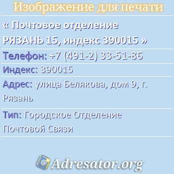 Почтовое отделение РЯЗАНЬ 15, индекс 390015 по адресу: улицаБелякова,дом9,г. Рязань
