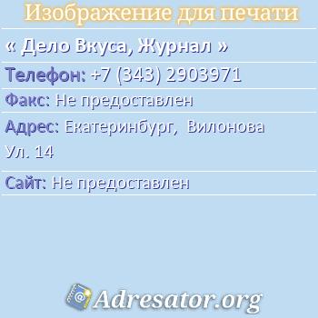 Дело Вкуса, Журнал по адресу: Екатеринбург,  Вилонова Ул. 14