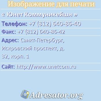 Юнет Коммуникейшн по адресу: Санкт-Петербург, Искровский проспект, д. 32, корп. 1