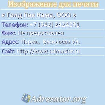 Голд Пак Кама, ООО по адресу: Пермь,  Васильева Ул.