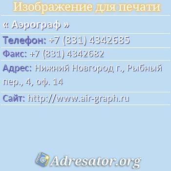 Аэрограф по адресу: Нижний Новгород г., Рыбный пер., 4, оф. 14