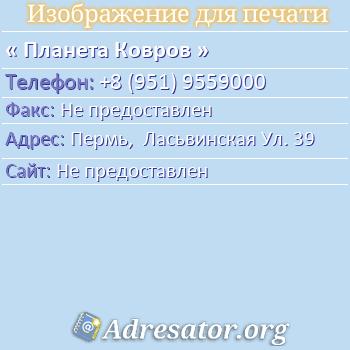 Планета Ковров по адресу: Пермь,  Ласьвинская Ул. 39