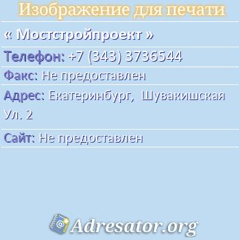 Мостстройпроект по адресу: Екатеринбург,  Шувакишская Ул. 2