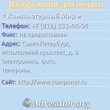 Компьютерный Мир по адресу: Санкт-Петербург, Испытателей проспект, д. 9 Электроника. фото. телефоны.