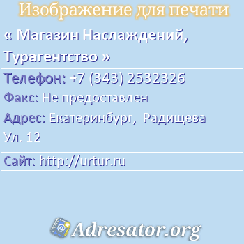 Магазин Наслаждений, Турагентство по адресу: Екатеринбург,  Радищева Ул. 12