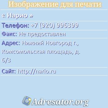 Нарио по адресу: Нижний Новгород г., Комсомольская площадь, д. 6/3