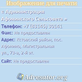 Администрация Афонинского Сельсовета по адресу: Кстовский район, пос. Афонино, Магистральная ул., 73-а, 2-й эт.
