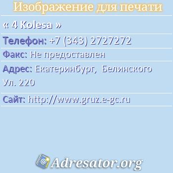 4 Kolesa по адресу: Екатеринбург,  Белинского Ул. 220