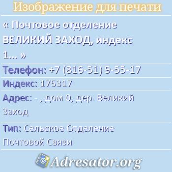 Почтовое отделение ВЕЛИКИЙ ЗАХОД, индекс 175317 по адресу: -,дом0,дер. Великий Заход