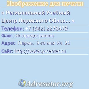 Региональный Учебный Центр Пермского Облсовпрофа по адресу: Пермь,  9-го мая Ул. 21