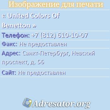 United Colors Of Benetton по адресу: Санкт-Петербург, Невский проспект, д. 56