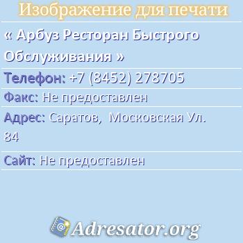 Арбуз Ресторан Быстрого Обслуживания по адресу: Саратов,  Московская Ул. 84