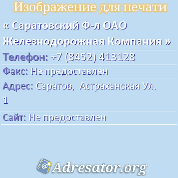 Саратовский Ф-л ОАО Железнодорожная Компания по адресу: Саратов,  Астраханская Ул. 1