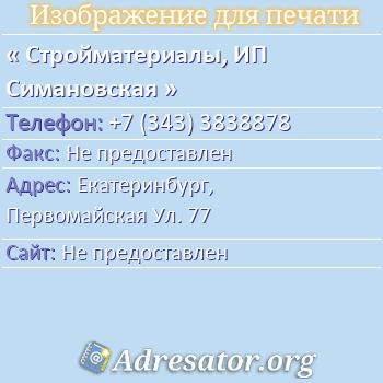 Стройматериалы, ИП Симановская по адресу: Екатеринбург,  Первомайская Ул. 77