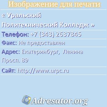 Уральский Политехнический Колледж по адресу: Екатеринбург,  Ленина Просп. 89