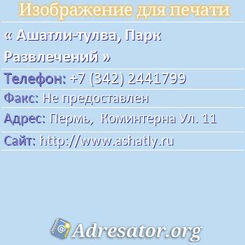Ашатли-тулва, Парк Развлечений по адресу: Пермь,  Коминтерна Ул. 11