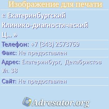 Екатеринбургский Клинико-диагностический Центр, Му по адресу: Екатеринбург,  Декабристов Ул. 38