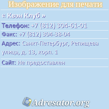 Квэн Клуб по адресу: Санкт-Петербург, Репищева улица, д. 13, корп. 1