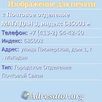 Почтовое отделение МАГАДАН 3, индекс 685003 по адресу: улицаПионерская,дом1,г. Магадан