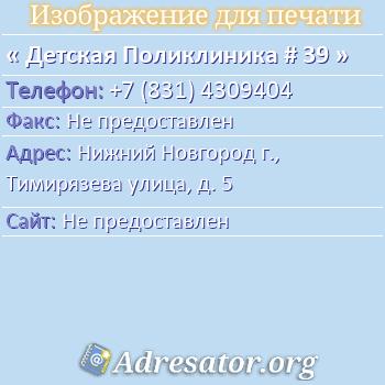 Детская Поликлиника # 39 по адресу: Нижний Новгород г., Тимирязева улица, д. 5