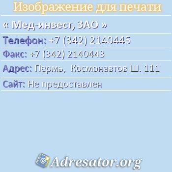 Мед-инвест, ЗАО по адресу: Пермь,  Космонавтов Ш. 111