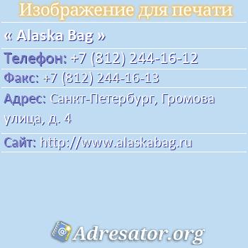 Alaska Bag по адресу: Санкт-Петербург, Громова улица, д. 4