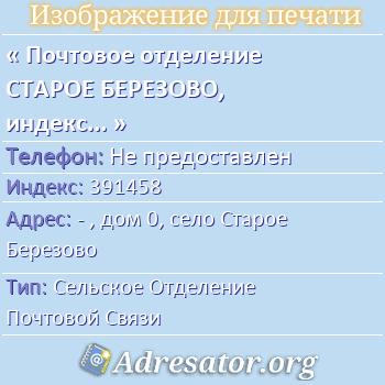 Почтовое отделение СТАРОЕ БЕРЕЗОВО, индекс 391458 по адресу: -,дом0,село Старое Березово