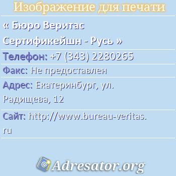 Бюро Веритас Сертификейшн - Русь по адресу: Екатеринбург, ул. Радищева, 12