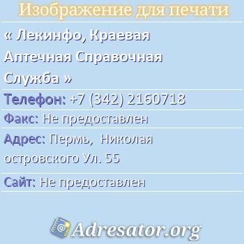 Лекинфо, Краевая Аптечная Справочная Служба по адресу: Пермь,  Николая островского Ул. 55