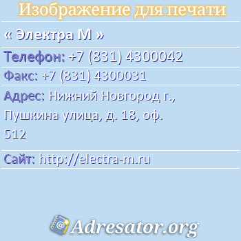 Электра М по адресу: Нижний Новгород г., Пушкина улица, д. 18, оф. 512