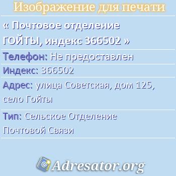 Почтовое отделение ГОЙТЫ, индекс 366502 по адресу: улицаСоветская,дом125,село Гойты