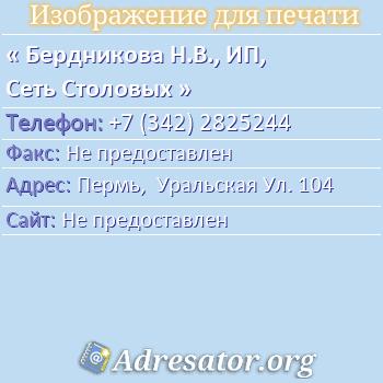 Бердникова Н.В., ИП, Сеть Столовых по адресу: Пермь,  Уральская Ул. 104
