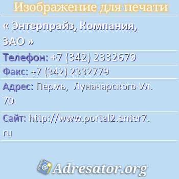 Энтерпрайз, Компания, ЗАО по адресу: Пермь,  Луначарского Ул. 70