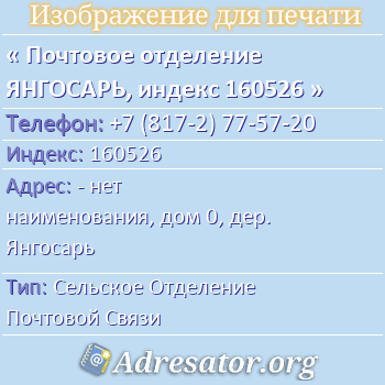 Почтовое отделение ЯНГОСАРЬ, индекс 160526 по адресу: -нет наименования,дом0,дер. Янгосарь