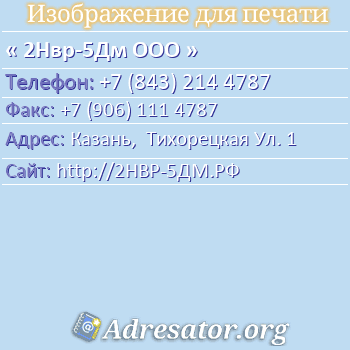 2Нвр-5Дм ООО по адресу: Казань,  Тихорецкая Ул. 1