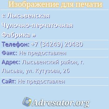 Лысьвенская Чулочно-перчаточная Фабрика по адресу: Лысьвенский район, г. Лысьва, ул. Кутузова, 26