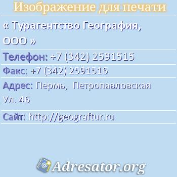 Турагентство География, ООО по адресу: Пермь,  Петропавловская Ул. 46