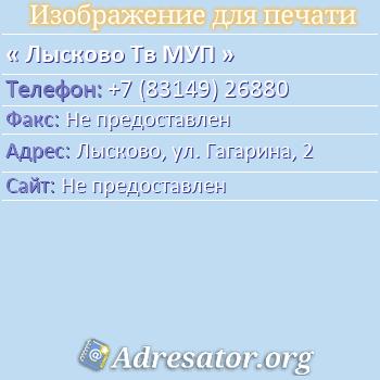 Лысково Тв МУП по адресу: Лысково, ул. Гагарина, 2