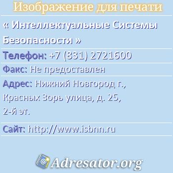 Интеллектуальные Системы Безопасности по адресу: Нижний Новгород г., Красных Зорь улица, д. 25, 2-й эт.