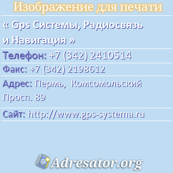 Gps Системы, Радиосвязь и Навигация по адресу: Пермь,  Комсомольский Просп. 89
