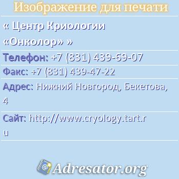 Центр Криологии «Онколор» по адресу: Нижний Новгород, Бекетова, 4