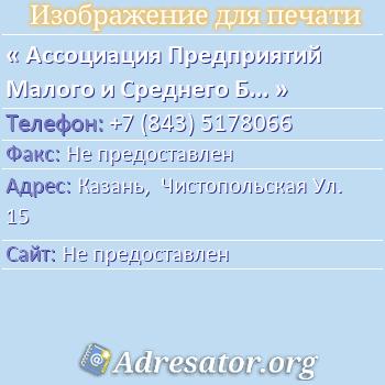 Ассоциация Предприятий Малого и Среднего Бизнеса по адресу: Казань,  Чистопольская Ул. 15